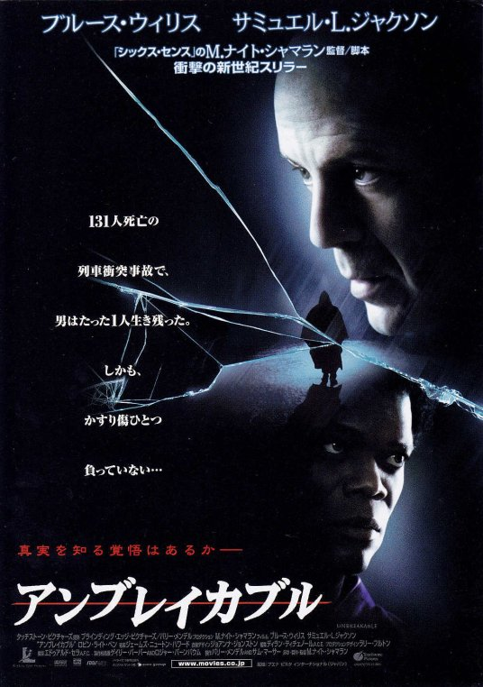 unbreakable japanese poster