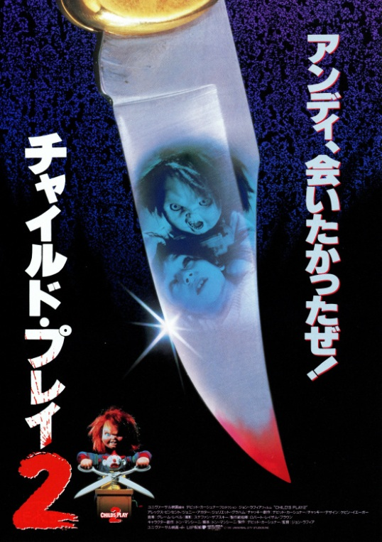 Child's Play 2 Japanese poster