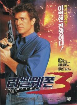 Lethal Weapon 3 Korean poster