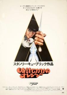 A Clockwork Orange Japanese poster 2
