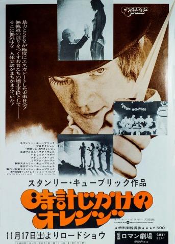 A Clockwork Orange Japanese poster 3
