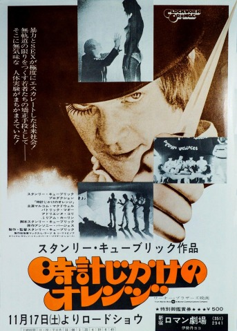 A Clockwork Orange Japanese poster 3