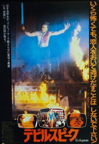 Evilspeak Japanese poster