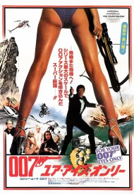 For Your Eyes Only Japanese poster
