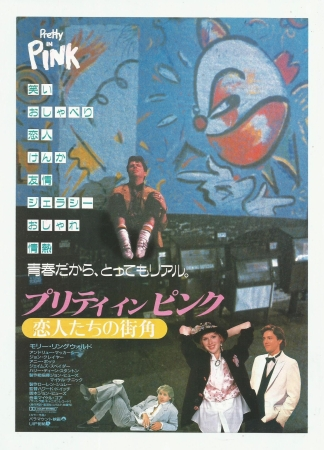 Pretty in Pink Japanese poster