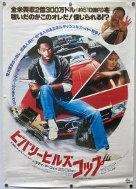 Beverly Hills Cop Japanese poster