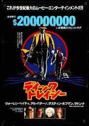 Dick Tracy Japanese poster