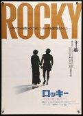 Rocky Japanese poster