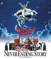 The Neverending Story Japanese poster