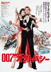 Octopussy Japanese poster