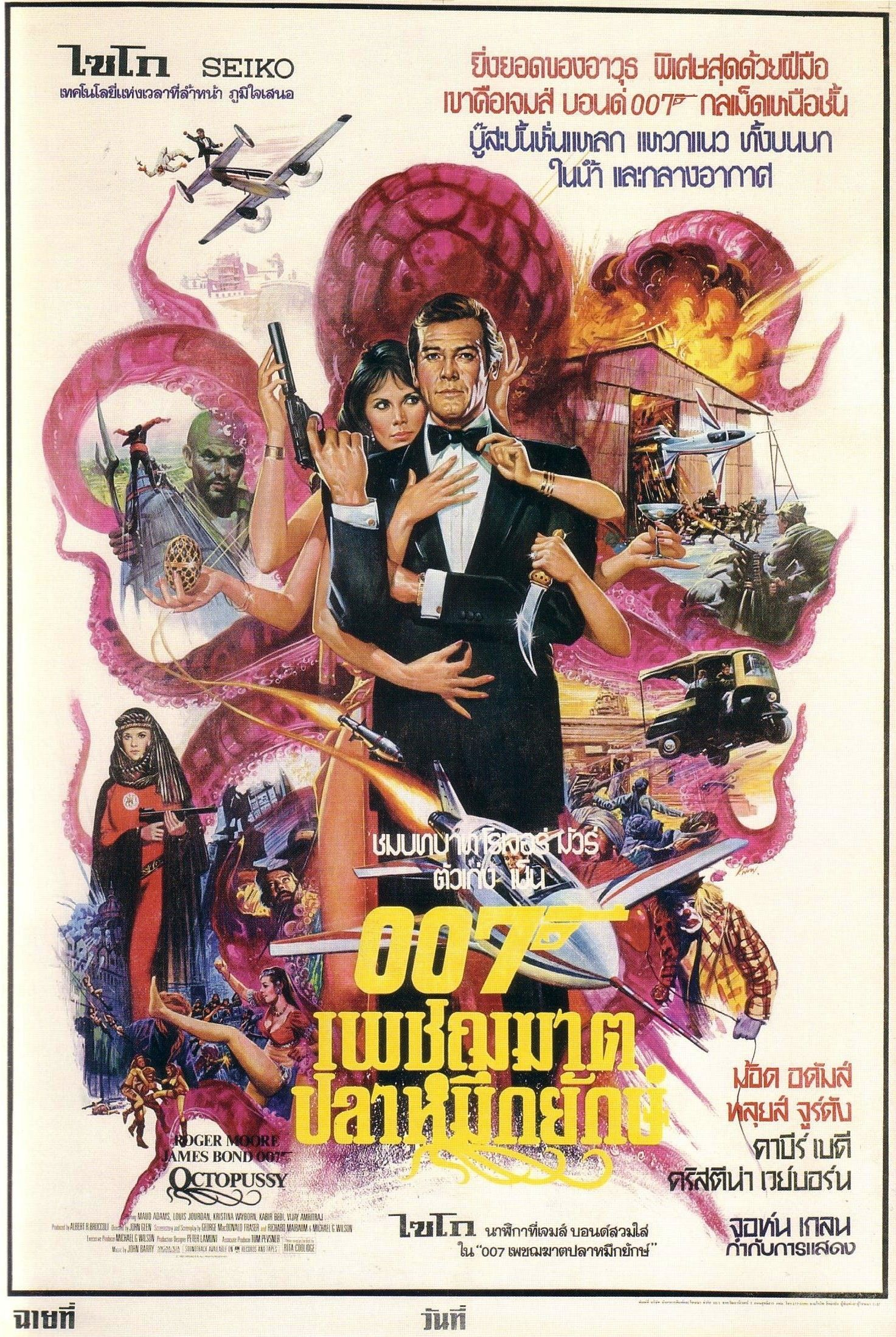 Octopussy Turkish poster