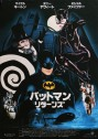 Batman Returns Japanese poster