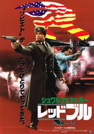 Red Heat Japanese poster