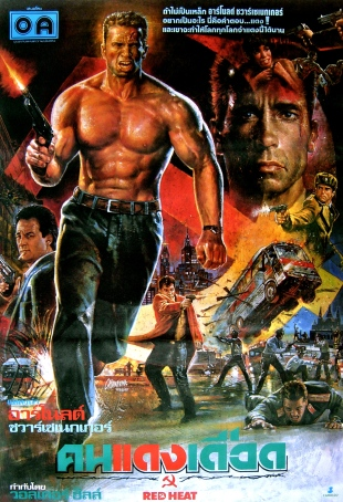 Red Heat Thai poster