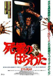 The Evil Dead Japanese poster