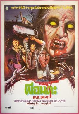 The Evil Dead Thai poster