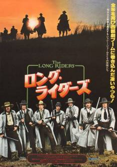 The Long Riders Japanese poster