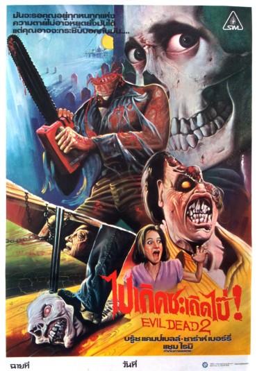 Evil Dead 2 Thai poster