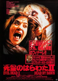 Evil Dead II Japanese poster 2