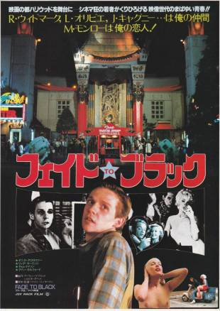 Fade to Black Japanese movie flyer