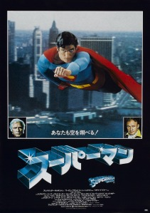 Superman Japanese poster