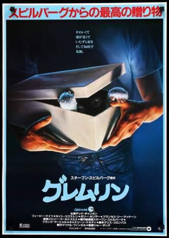 Gremlins Japanese poster