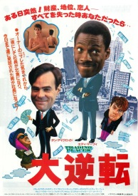 Trading Places Japanese poster