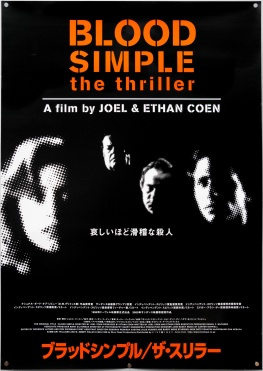 Blood Simple Japanese poster