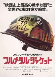 Full Metal Jacket Japanese poster