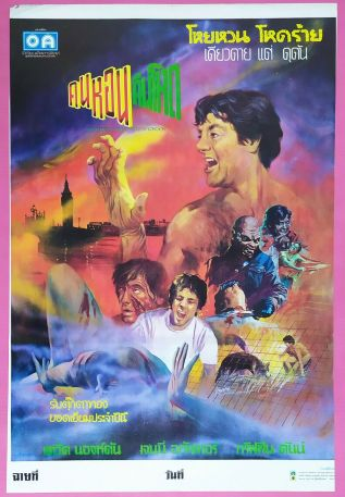 An American Werewolf in London Thai poster