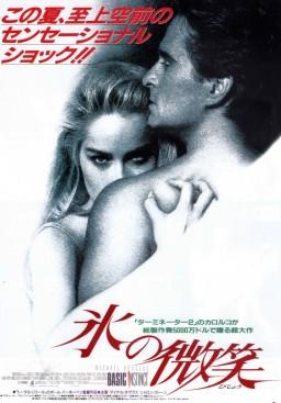 Basic Instinct Japanese poster