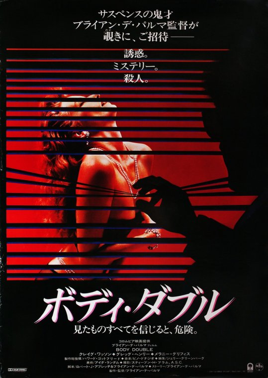 Body Double Japanese poster