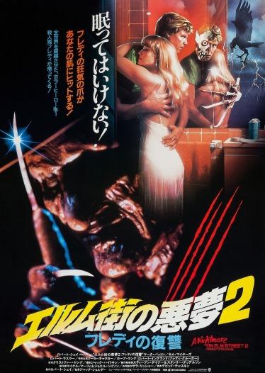 Freddy's Revenge Japanese poster
