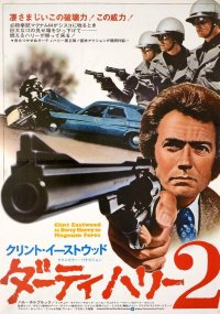 Magnum Force Japanese poster