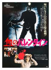 My Bloody Valentine Japanese poster