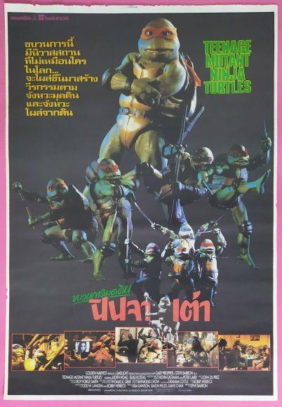 Teenage Mutant Ninja Turtles Thai poster