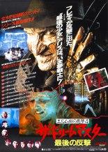 The Dream Master Japanese poster