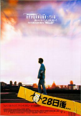 28 Days Later Japanese poster