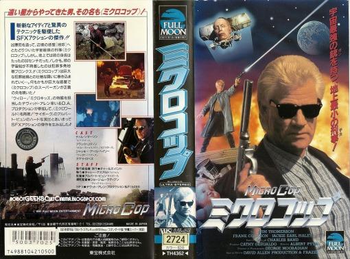 Dollman Japanese VHS
