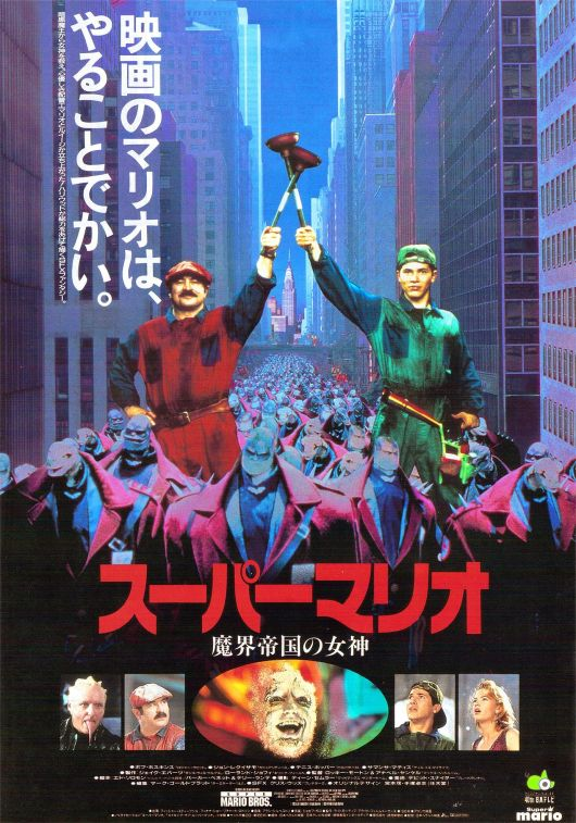 Super Mario Bros The Movie Japanese poster