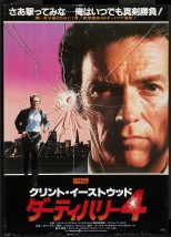 Dirty Harry Japanese poster