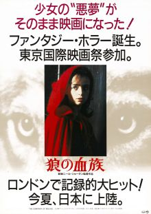 The Company of Wolves Japanese poster
