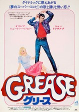 Grease Japanese poster